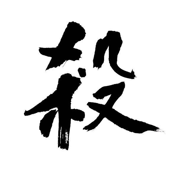 kill - buddhist tattoos stock-fotos und bilder