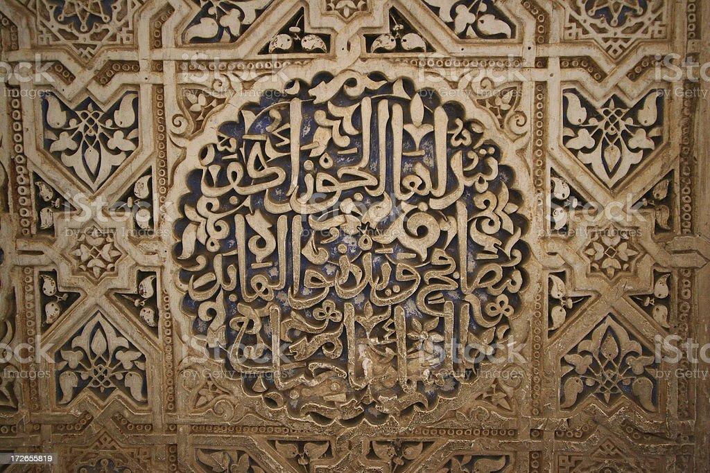 Koran inscription on Granada Alhambra wall royalty-free stock photo