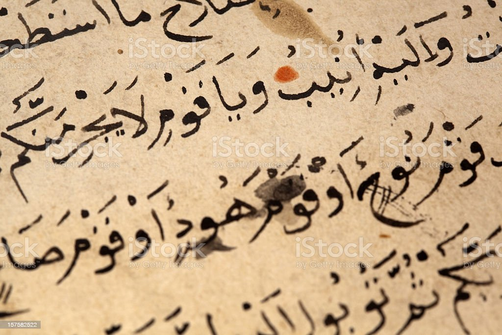 Koran text royalty-free stock photo