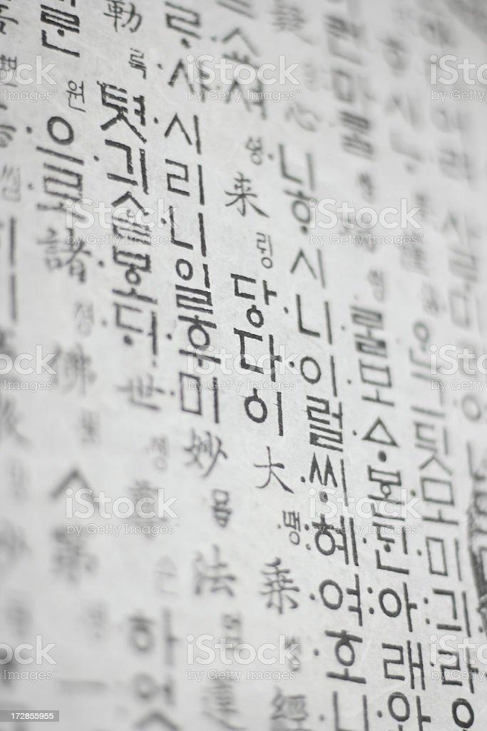 Korean alphabet (Hangeul) royalty-free stock photo