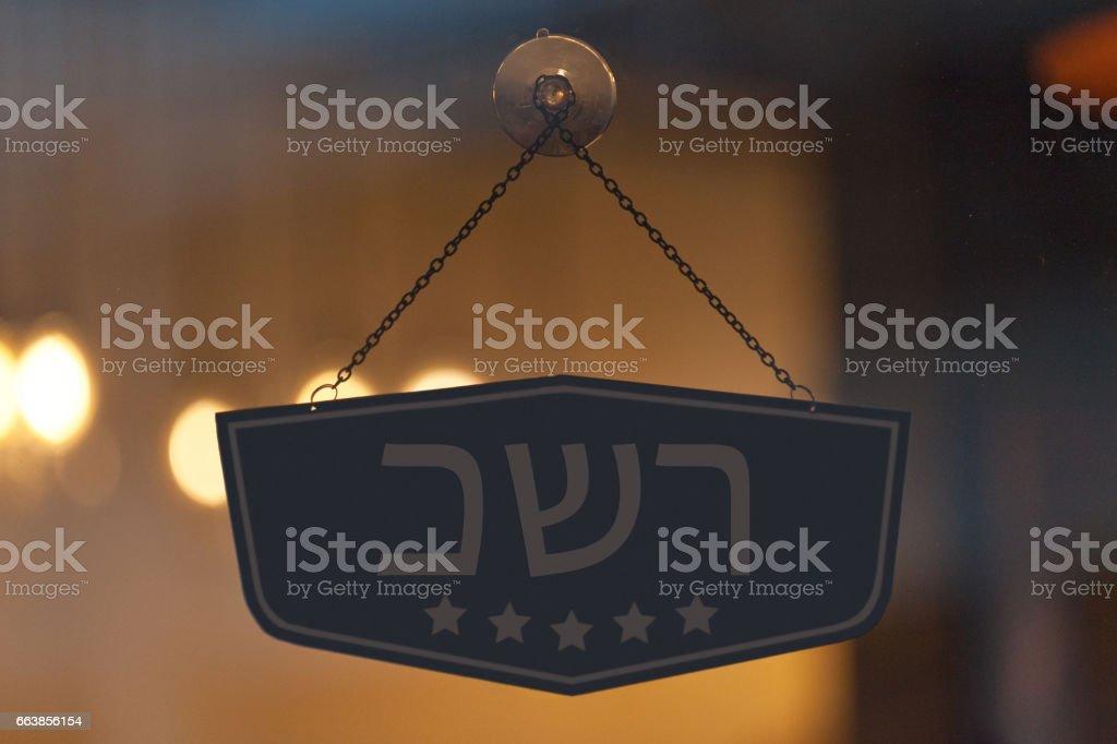 כשר - Kosher sign stock photo
