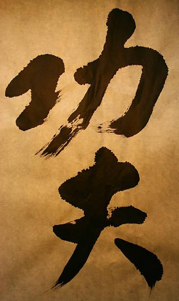 Kung Fu - foto de acervo
