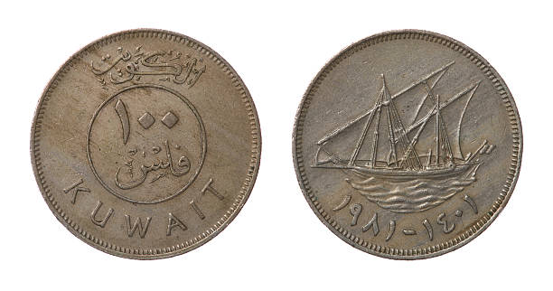 kuwaiti coin isolated on white - kuwait currency stock photos and pictures