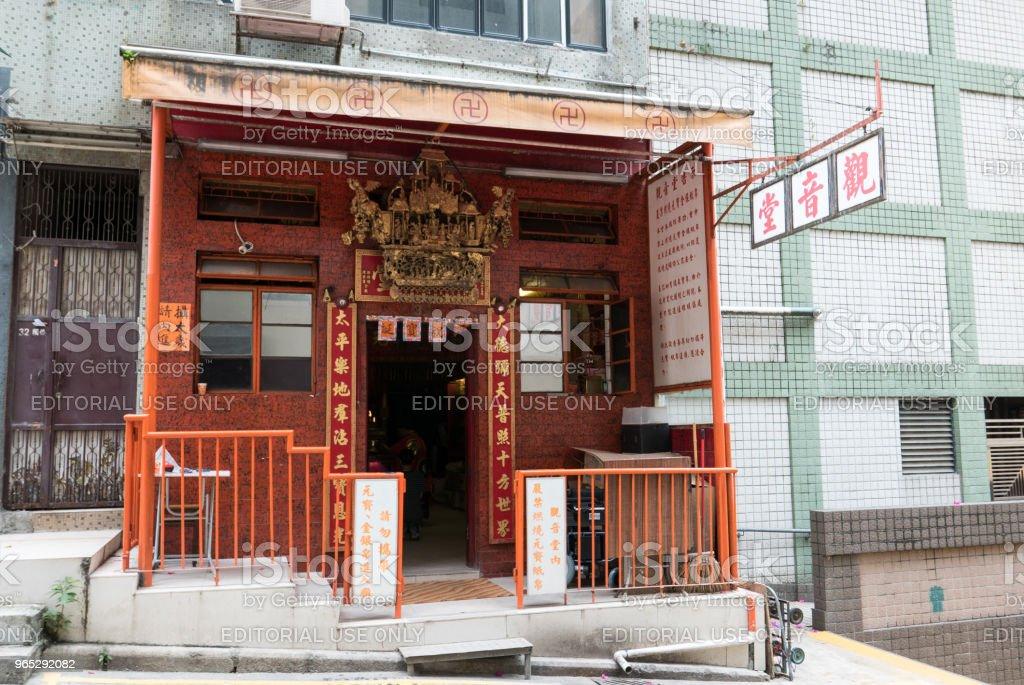 Kwun Yum Temple, Tai Ping Shan, Hong Kong royalty-free stock photo
