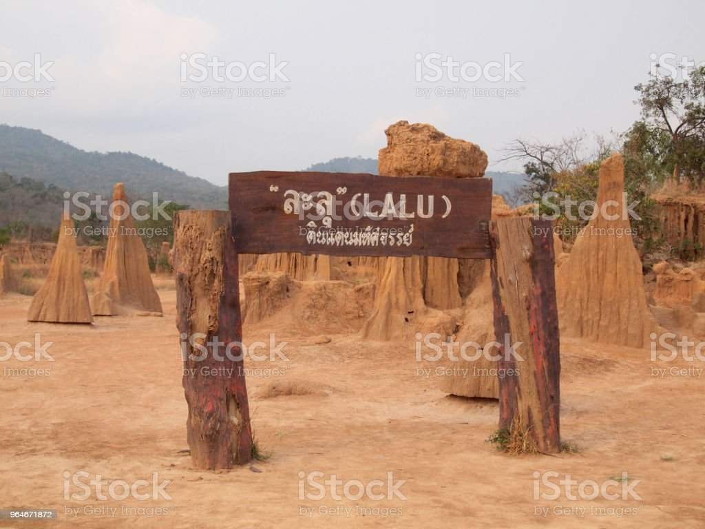 Lalu Park in Sakaeo province, Thailand, due to soil erosion has produced stranges shapes royalty-free stock photo