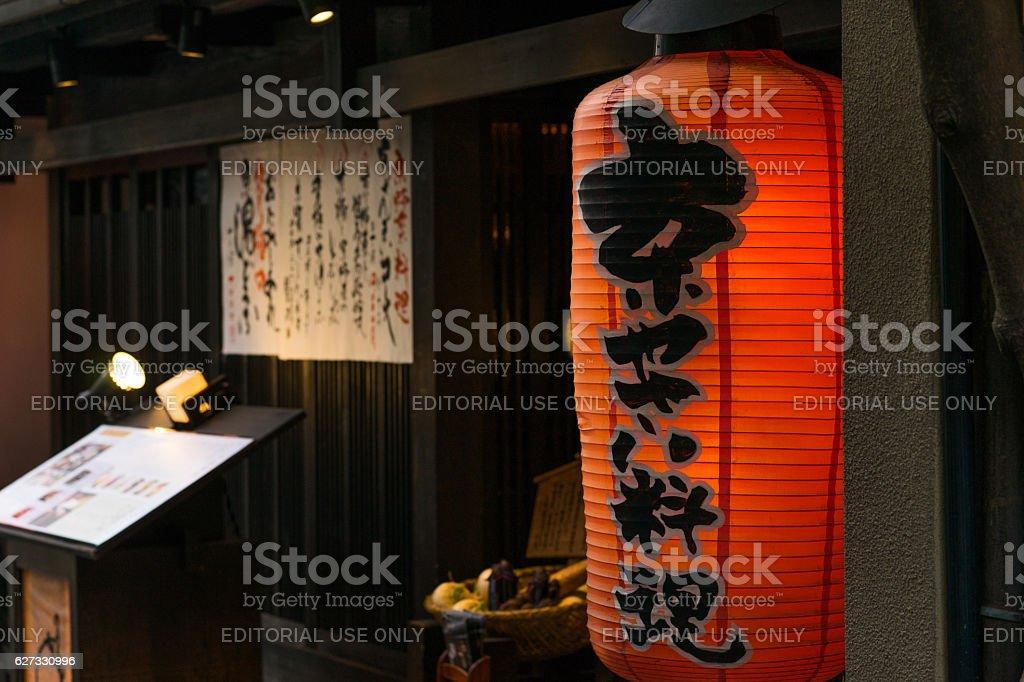 Lantern At The Entrance Of Traditional Japanese Restaurant Foto De Stock Y Mas Banco De Imagenes De Anuncio Istock