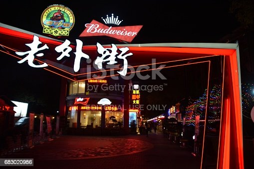 istock Laowai Jie, Foreigner street by night in Shanghai, China 683020986