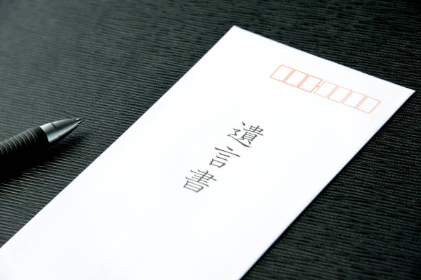 Last will and treatment in Japanese Last will and treatment in Japanese last stock pictures, royalty-free photos & images