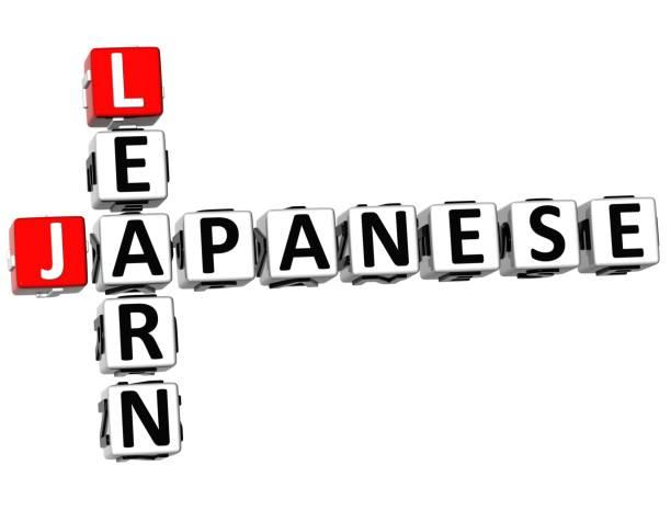 3d lernen japanische kreuzworträtsel - kreuzworträtsel lexikon stock-fotos und bilder