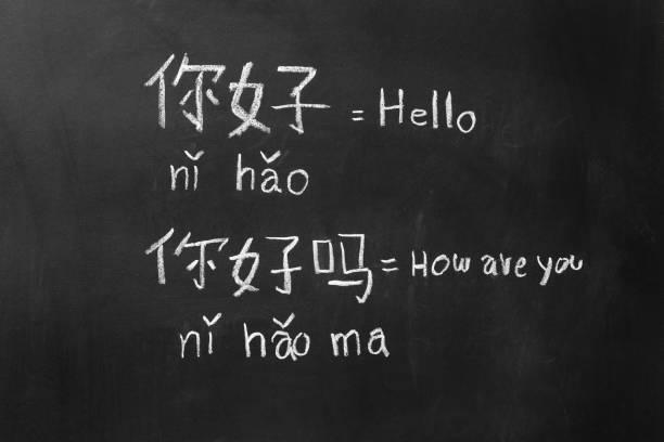 """在教室裡學習中文字母 """"拼音""""。 - chinese writing 個照片及圖片檔"""