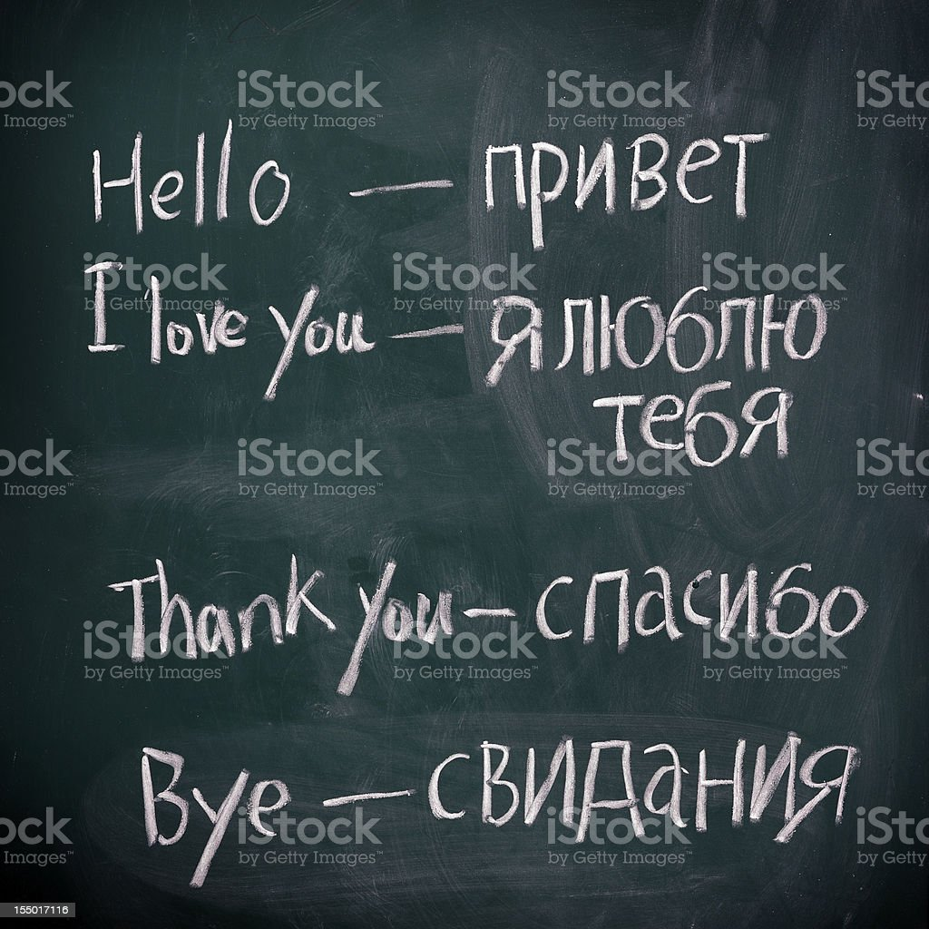 Learning Russian stock photo