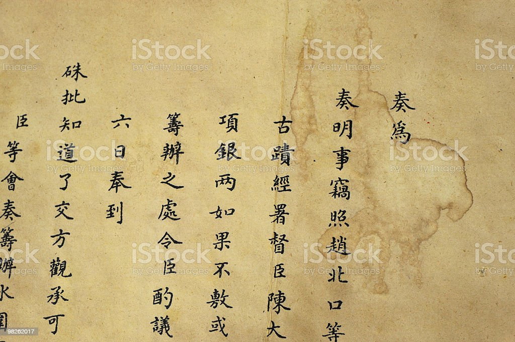 letter from Minister to Emperor in ancient China. royalty-free stock photo