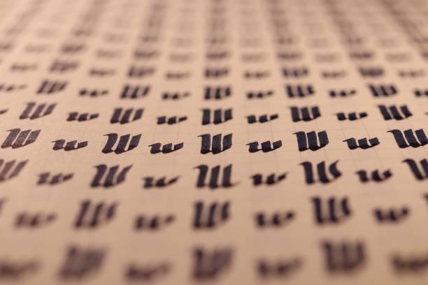 워크 시트를 작성하는 문자 연습. 필기 기호 채우기 패턴입니다. 서예 문자 W 학습 기술 종이 페이지. 서예 문자 w 배경. 스톡 사진