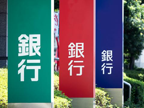 銀行の看板|アインの集客マーケティングブログ