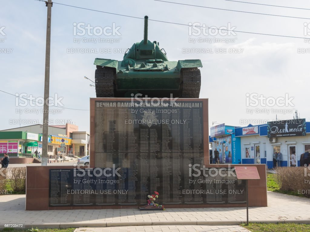 Taman, Russia - March 8, 2016: List Taman dead at the foot of the T-34, established in honor of the Soviet soldiers who took part in the liberation from Nazi invaders Taman stock photo