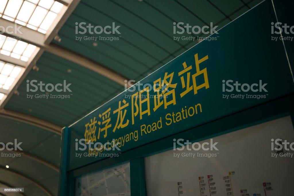 Long Yang Road Station stock photo