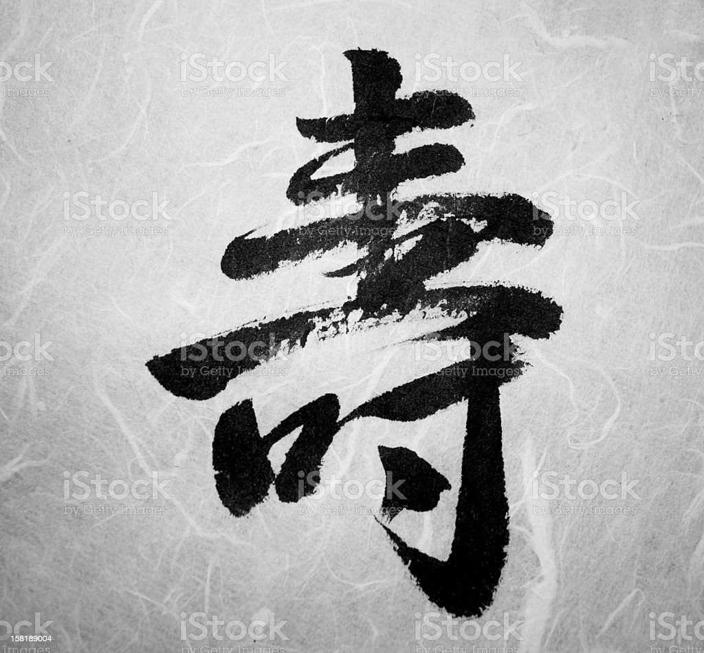 Longevity stock photo 158189004 istock calligraphy chinese script handwriting ink japanese script longevity buycottarizona