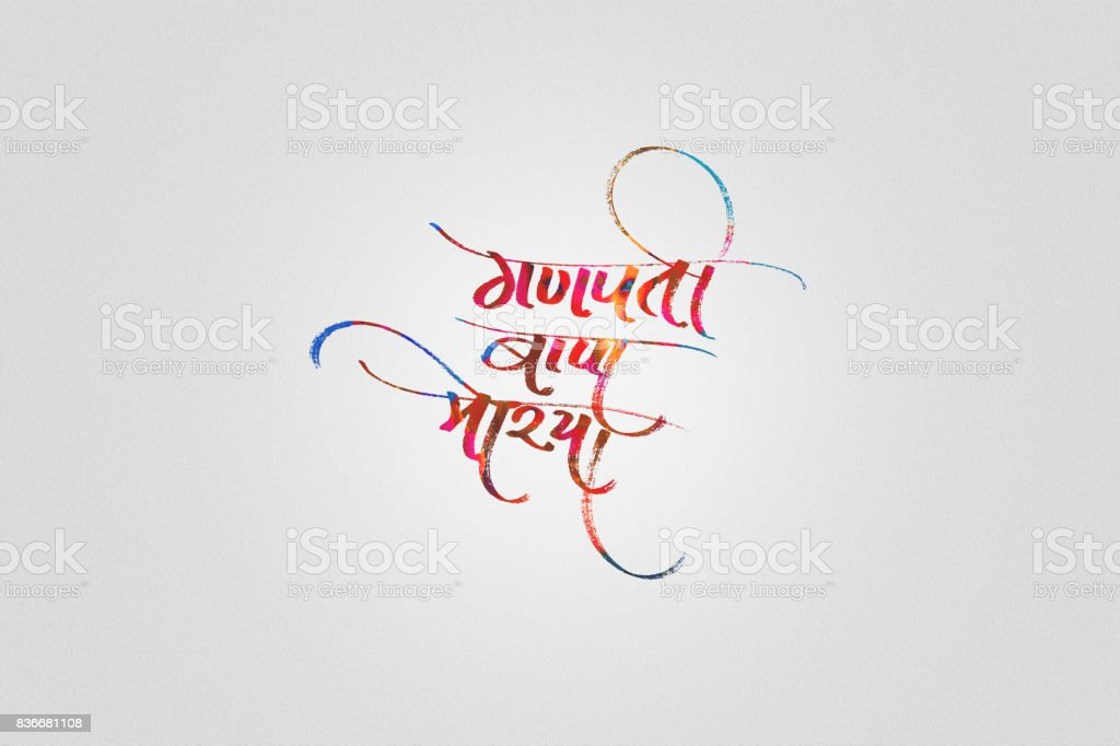 Lord Ganesha With marathi calligraphy Ganpati Bapa Morya stock photo