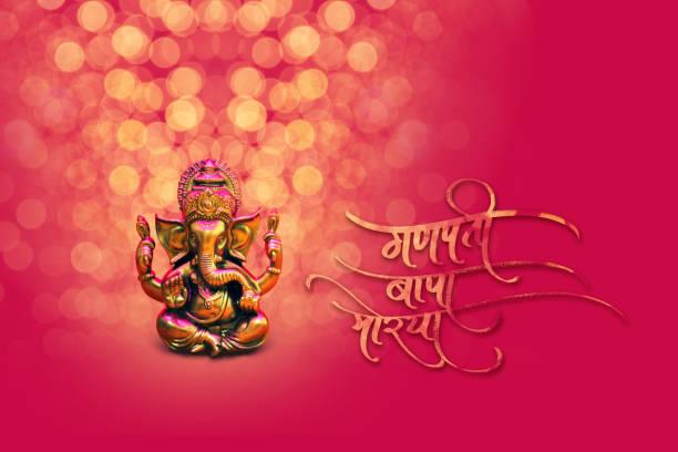 Lord ganesha with marathi calligraphy picture id836683832?b=1&k=6&m=836683832&s=612x612&w=0&h=skzdvskuxymrrnre53zqojwbjx3mgkeoexwb88vnhhc=