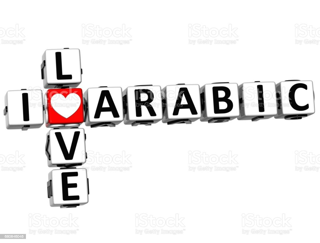 3d I Love Arabic Crossword Stock Photo More Pictures Of Abstract