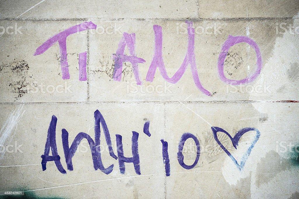 I love you, me too (Italian) graffiti on wall royalty-free stock photo