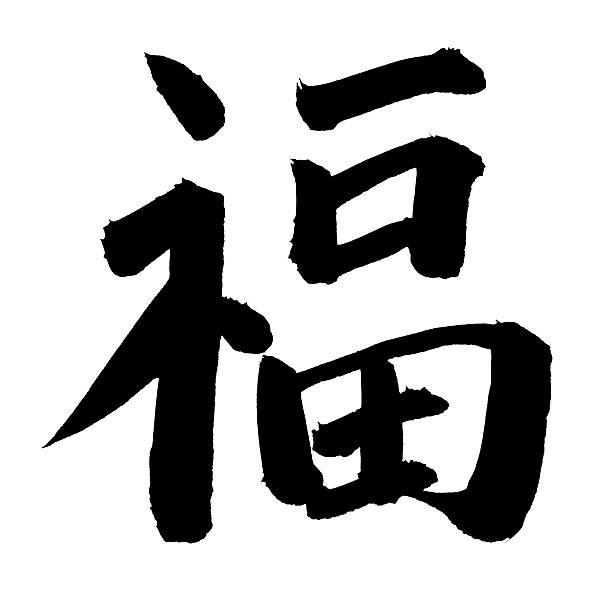"""""""luck"""" in chinese - chinese writing 個照片及圖片檔"""