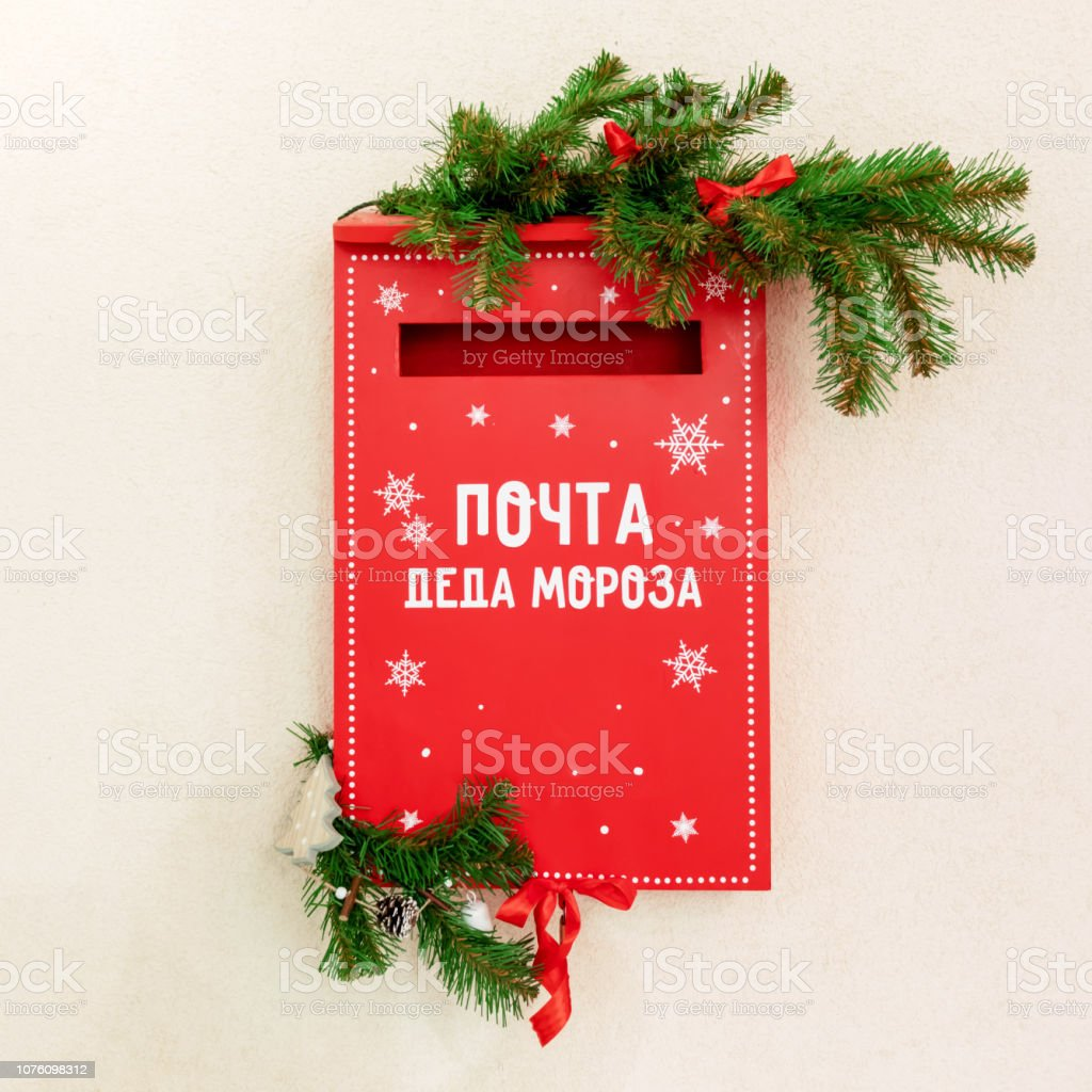 Mail box for children to send their christmas letters to santa. Sign...