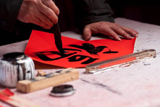 man writing chinese calligraphy - chinese writing 個照片及圖片檔