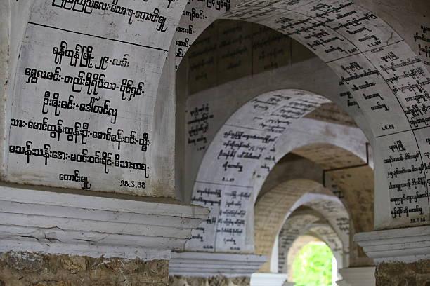 Mandalay Hill - burmese writing stock photo