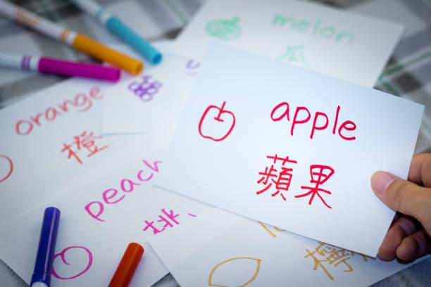 mandarin; neue sprache mit früchten namen karteikarten lernen - teppich englisch stock-fotos und bilder
