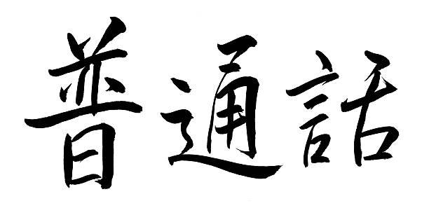 mandarin oder putonghua - chinesische zeichen tattoos stock-fotos und bilder