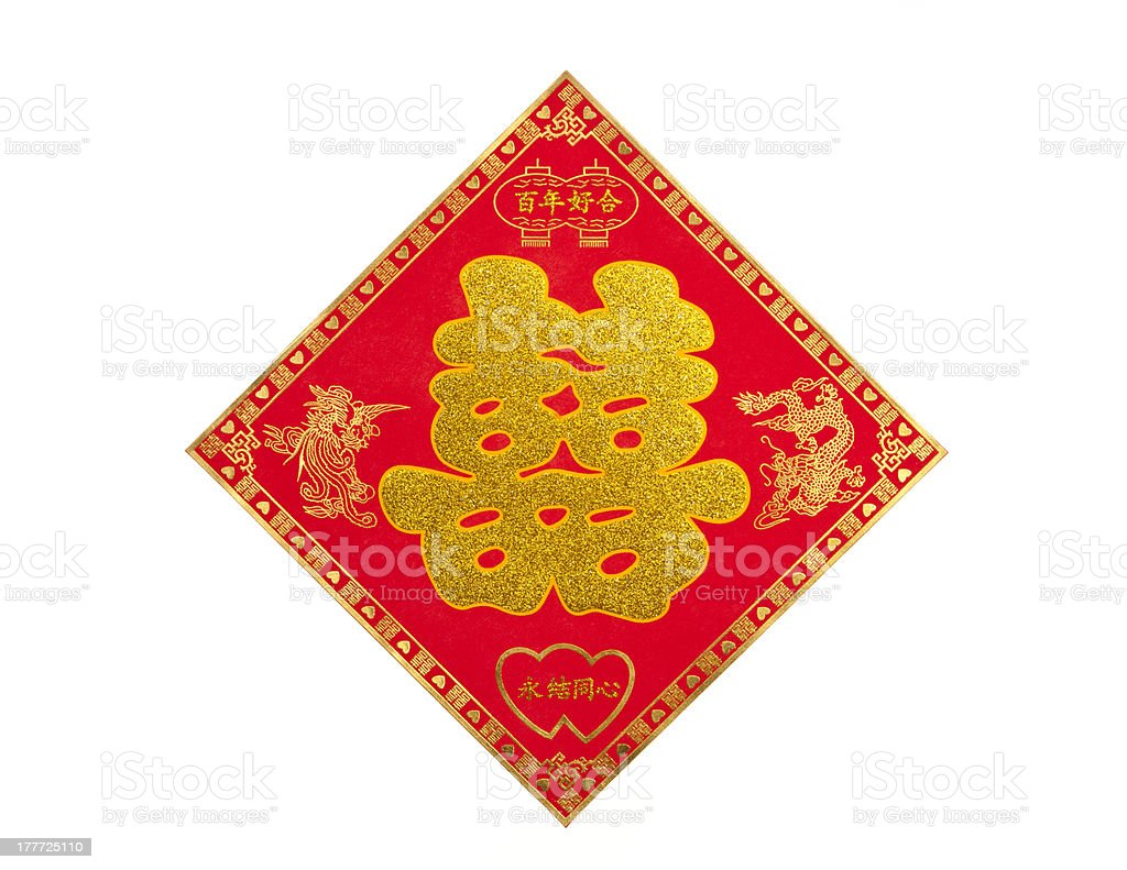 Marriage in China royalty-free stock photo