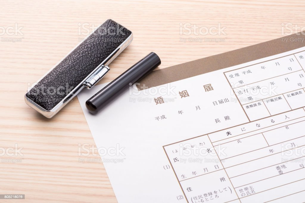 Marriage registration and personal stamp, japanese stock photo