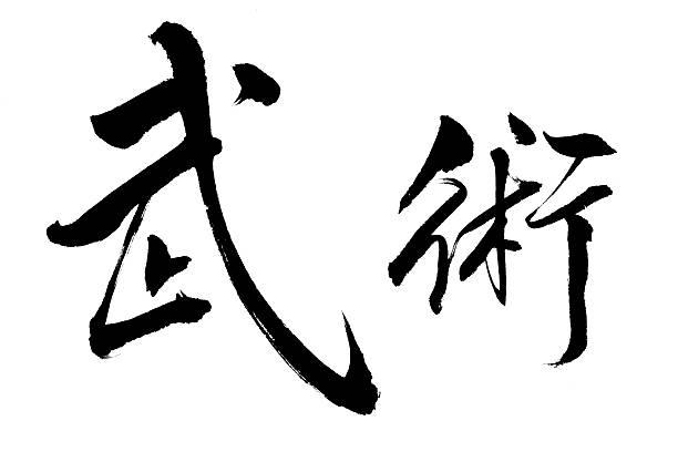 martial arts - chinesische zeichen tattoos stock-fotos und bilder
