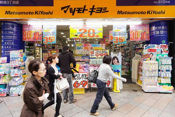 マツモトキヨシ日本の薬局 ストックフォト