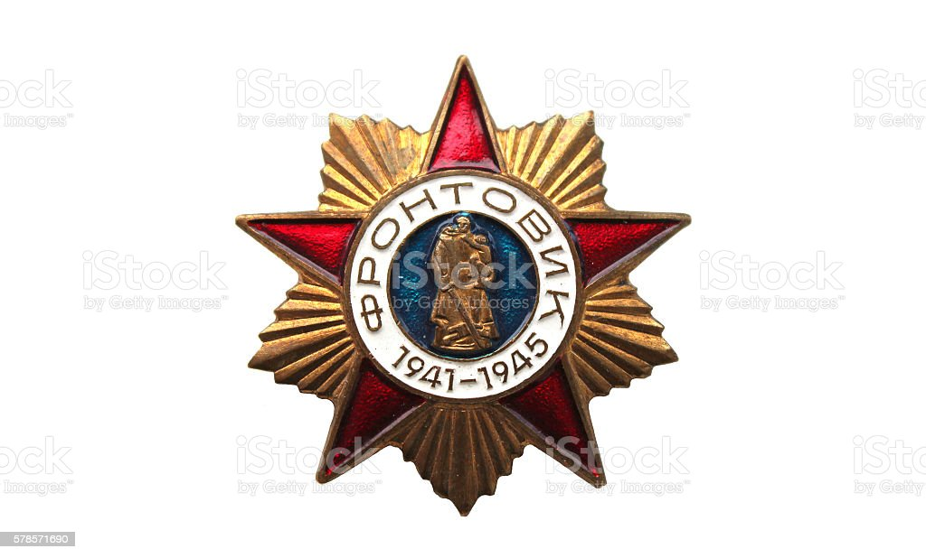 Medal of the Great Patriotic War stock photo