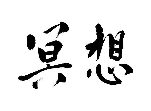 meditation - ruhegebet tattoo stock-fotos und bilder