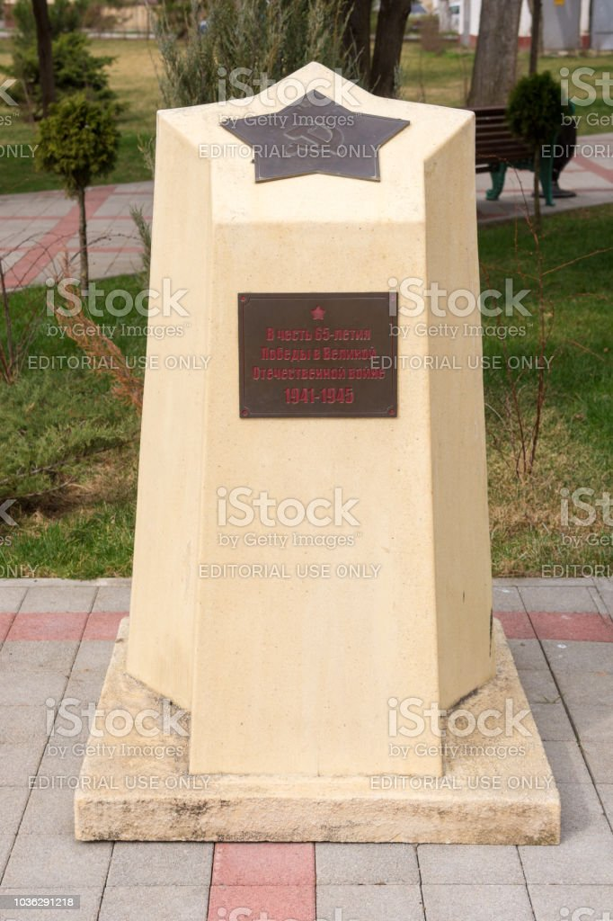 Anapa, Russia - March 5, 2016: Memorial dedicated to the 65th anniversary of victory in the Great Patriotic War, in the Memory Square and the Glory alley in Anapa, Russia stock photo
