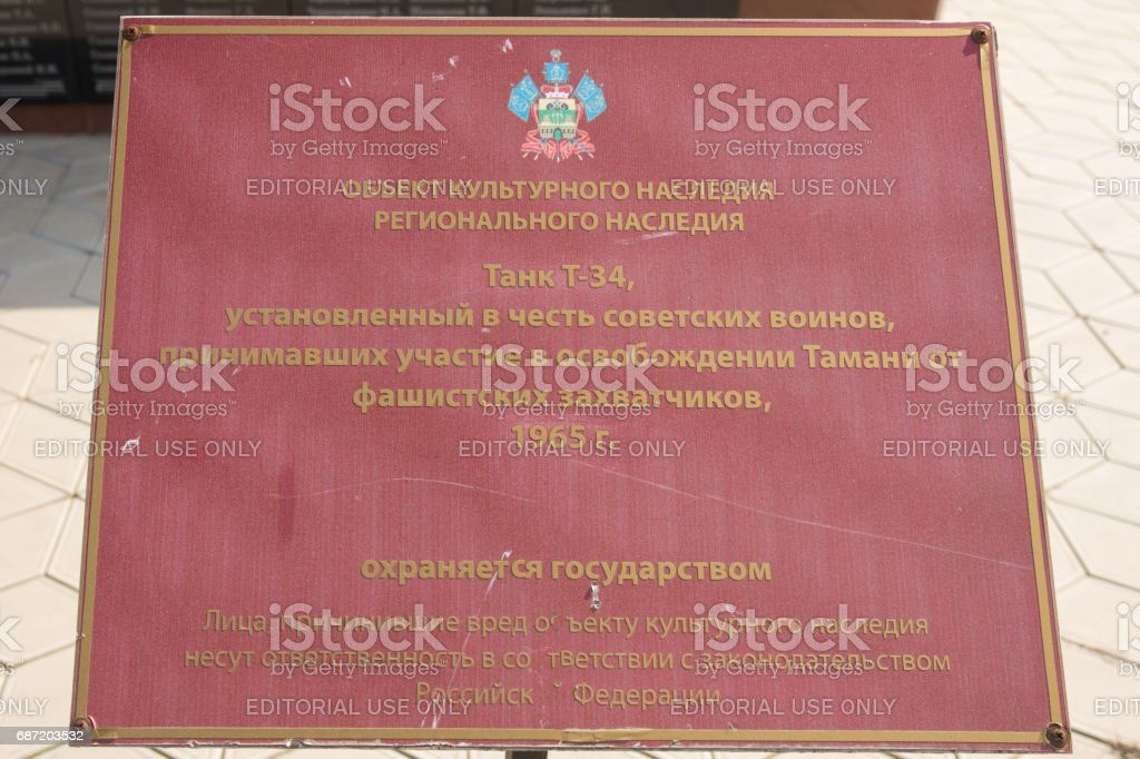 Taman, Russia - March 8, 2016: Memorial plaque at the T-34, established in honor of the Soviet soldiers who took part in the liberation from Nazi invaders Taman. Taman. Russia stock photo