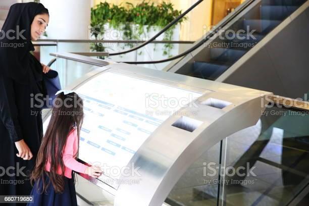 Middle eastern family in shopping mall picture id660719680?b=1&k=6&m=660719680&s=612x612&h=evfugdbsqyp8hlwsqi0zgcegmlny6lfvbjzbeljqxmc=