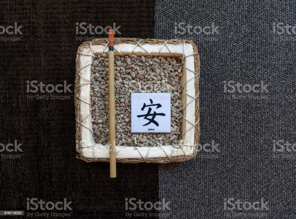 Miniature Zen Garden With Japanese Symbol For Peace Stock Photo