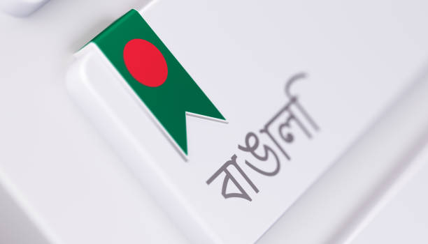 Modern Keyboard with Bengali Language Option In Traditional Bengali: Online Dictionary Concept stock photo