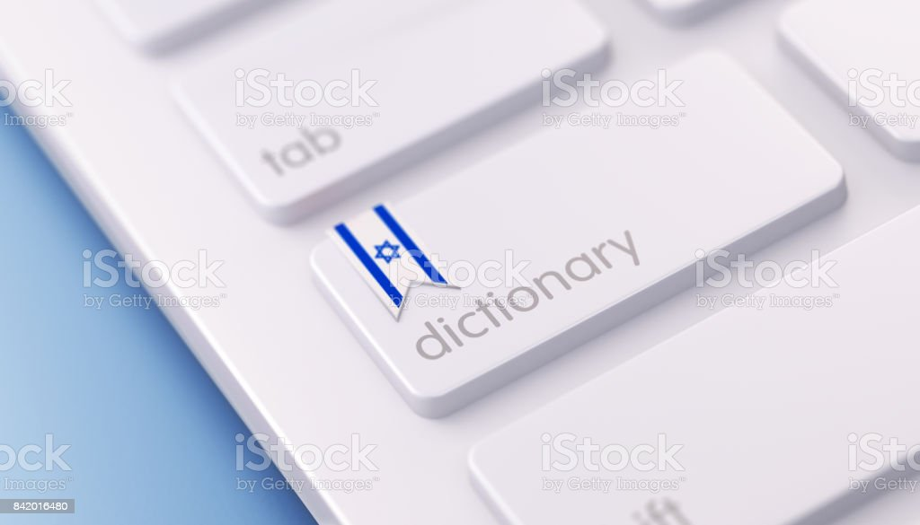 Modern Keyboard with Hebrew Dictionary Option: Online Dictionary Concept stock photo