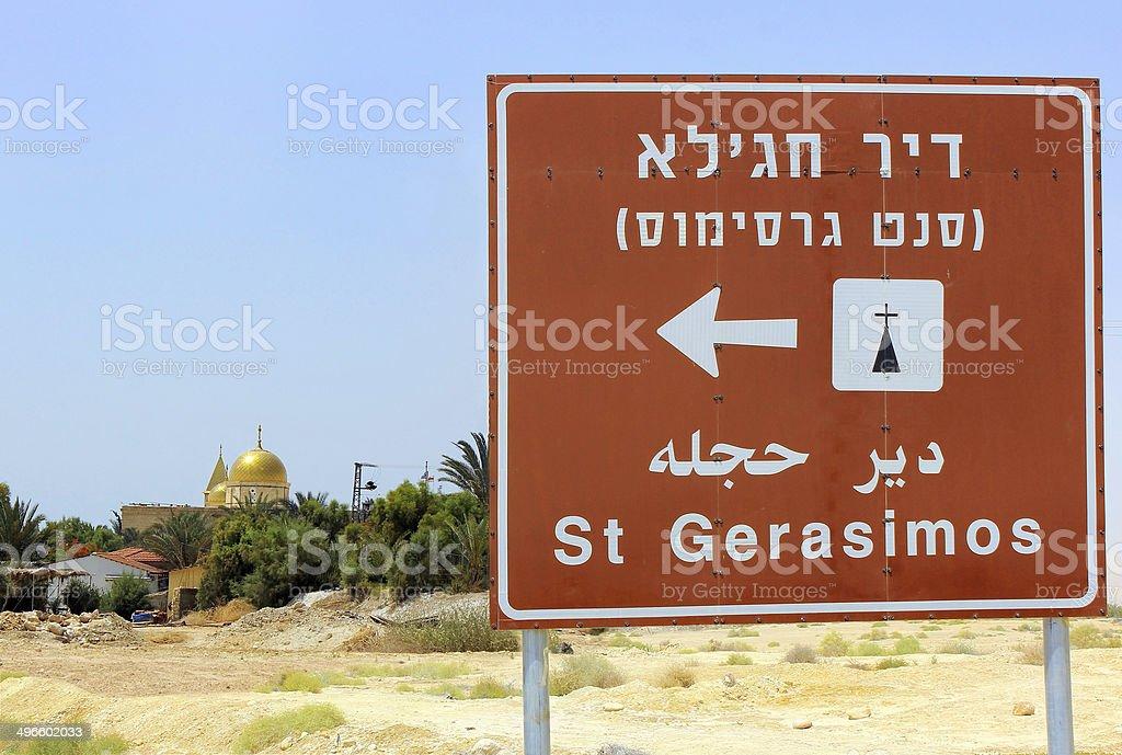 Monastery of St. Gerasimos (Deir Hajla), Israel royalty-free stock photo
