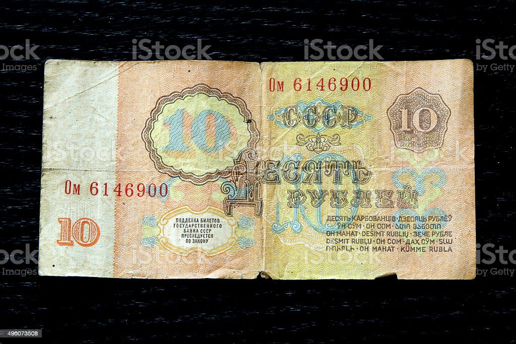 money soviet ten rubles lenin banknote vintage stock photo