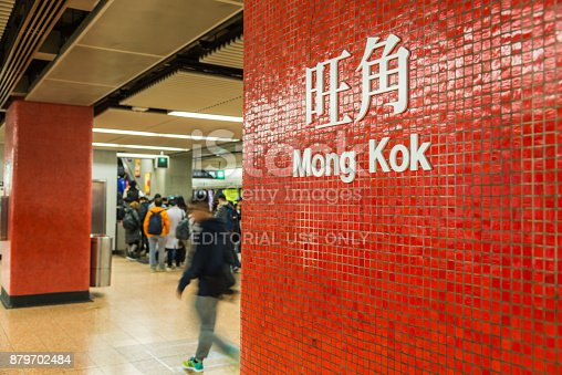 Yau Tsim Mong, Hong Kong - January 19, 2016 : Mong Kok MRT station sign for transit passenger. Mong Kok is one of  the major shopping areas in Hong Kong. Mong Kok is mixture of old and new multi story of building with shops and restaurants.