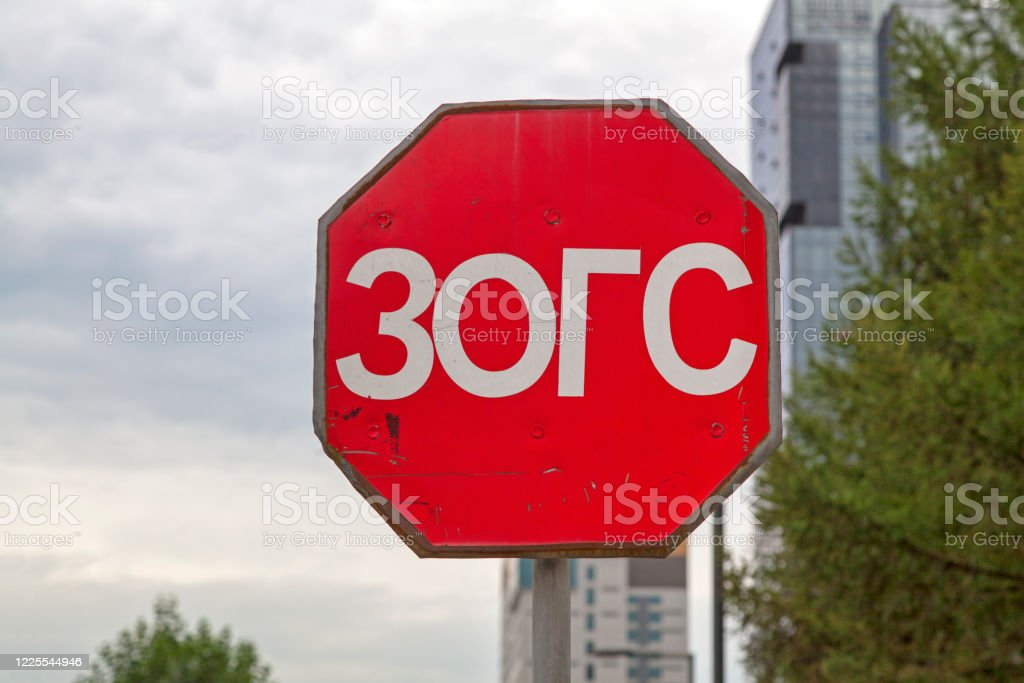 Mongolian stop sign - Royalty-free Asia Stock Photo