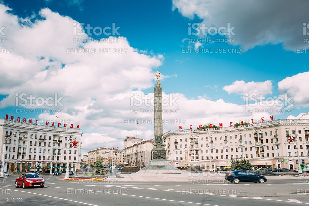 Monument With Eternal Flame In Minsk, Belarus stock photo