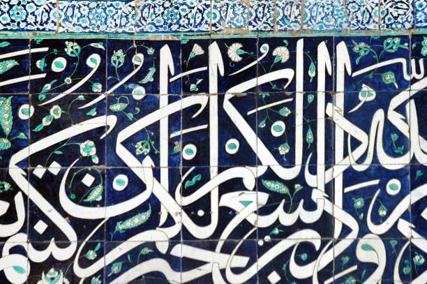 maurische oder arabischen dekoration - türkische fliesen stock-fotos und bilder