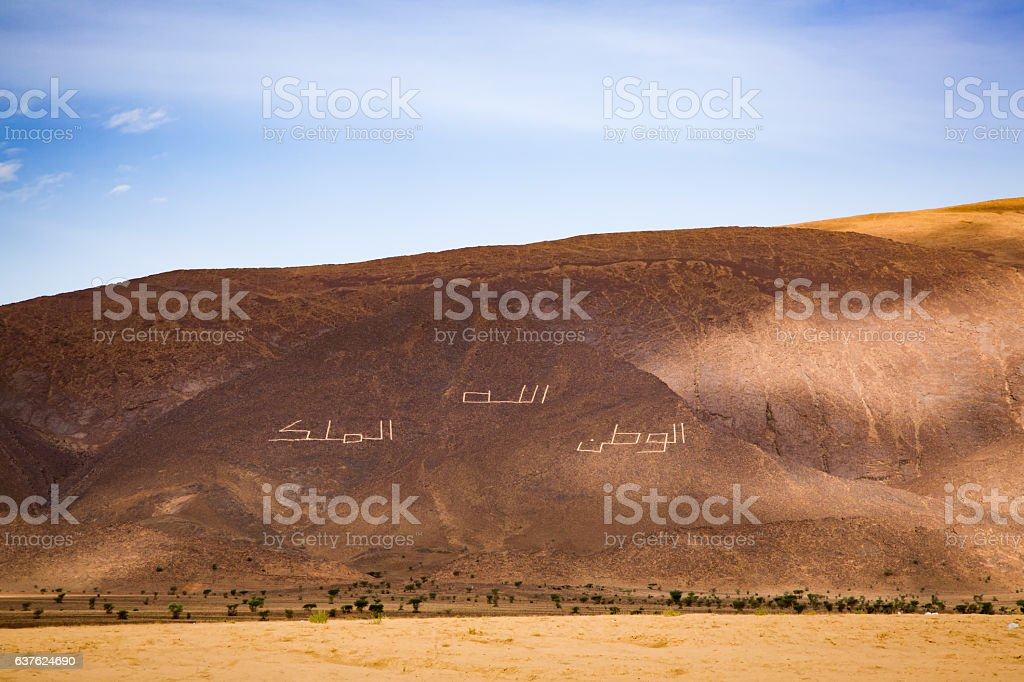 Moroccan national motto ''God, Homeland, King'' stock photo